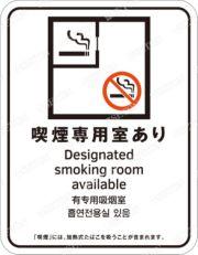 喫煙専用室設置施設等標識
