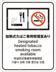 指定たばこ専用喫煙室設置施設等標識
