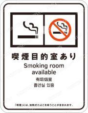 喫煙目的室設置施設標識(たばこ販売店)