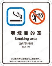 喫煙目的室標識兼喫煙目的室設置施設標識(たばこ販売店(全部の場合))