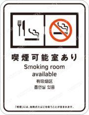 喫煙可能室設置施設標識