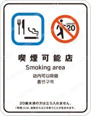 喫煙可能室標識兼喫煙可能室設置施設標識(全部の場合)