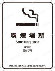 特定屋外喫煙場所標識